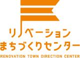 一般社団法人リノベーションまちづくりセンター|Renovation Town Direction Center