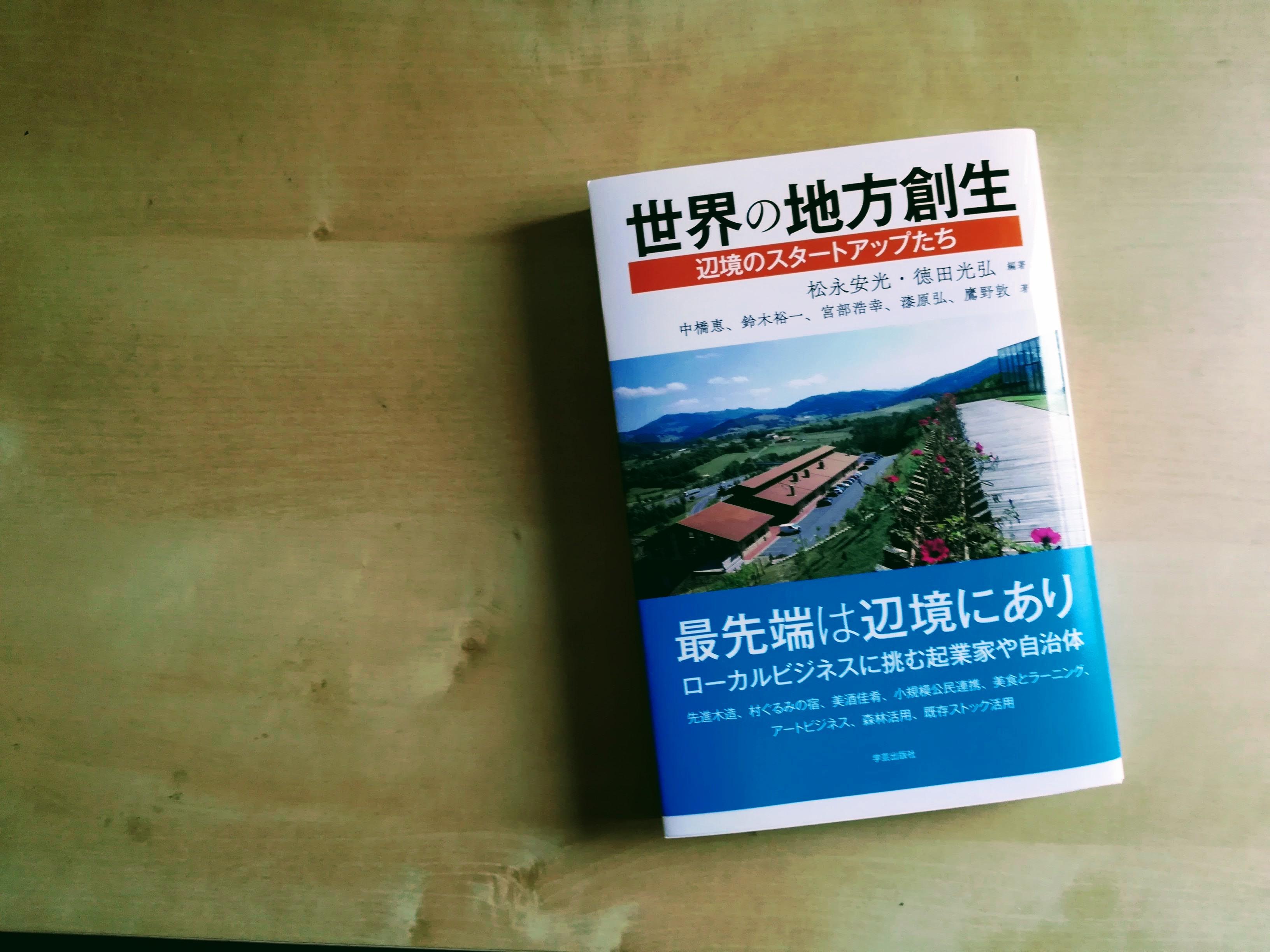 [book]世界の地方創生: 辺境のスタートアップたち