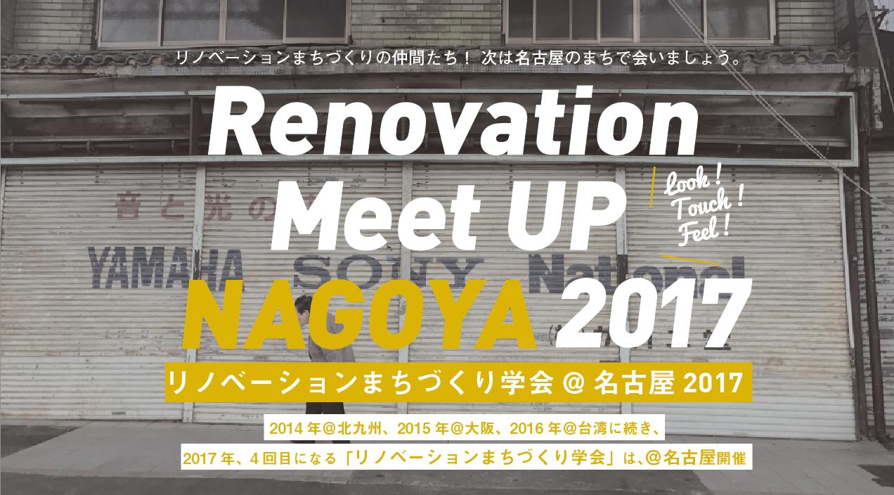リノベーションまちづくり学会@名古屋のご案内※終了しました
